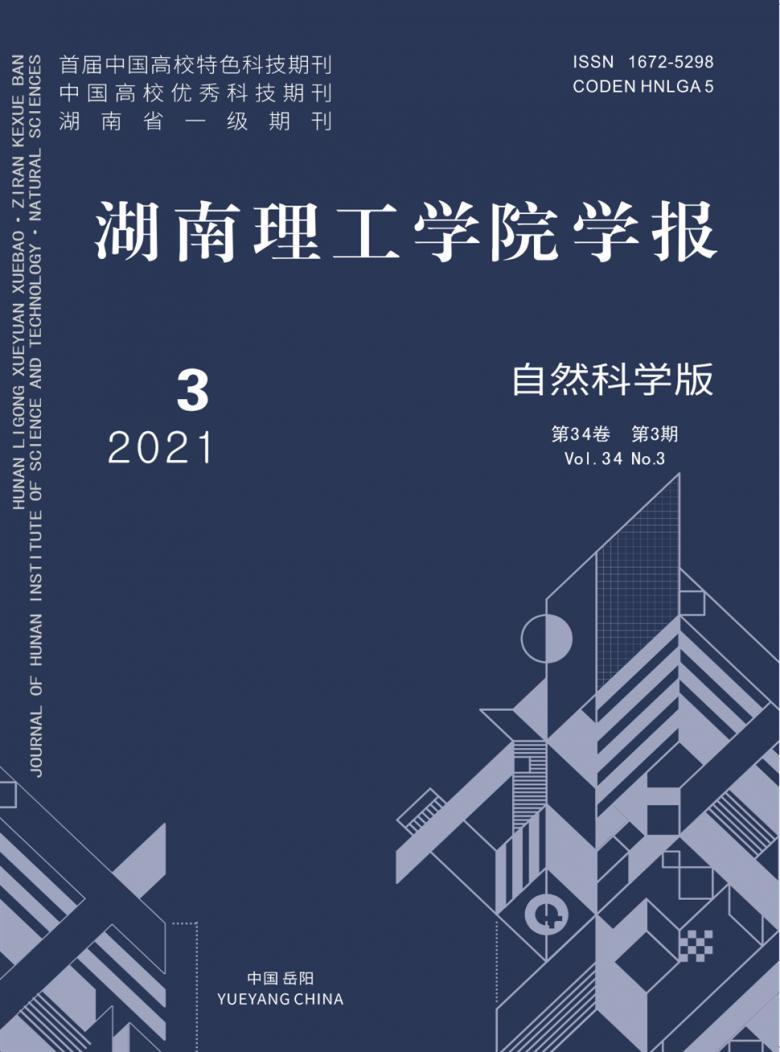 湖南理工学院学报