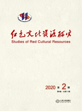 红色文化资源研究杂志