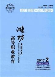 潍坊高等职业教育杂志