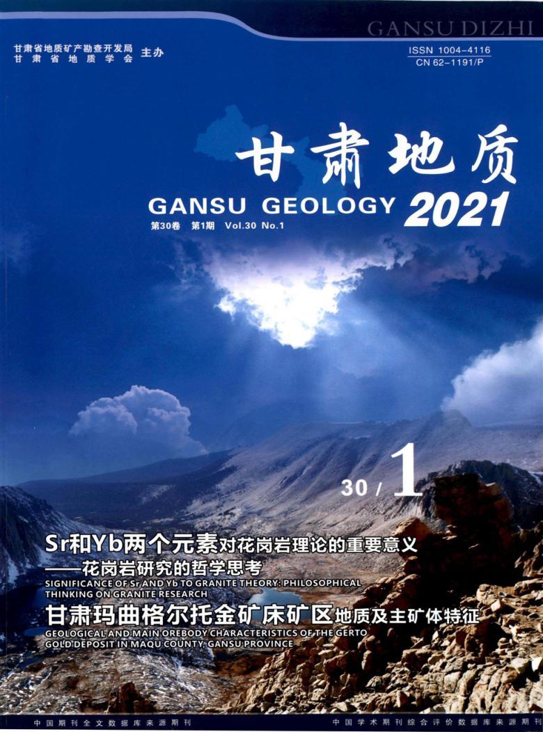 甘肃地质杂志