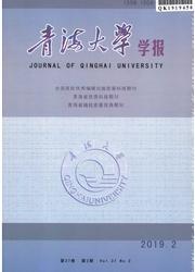 青海大学学报杂志