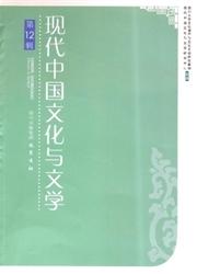 现代中国文化与文学杂志