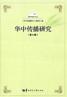 华中传播研究杂志