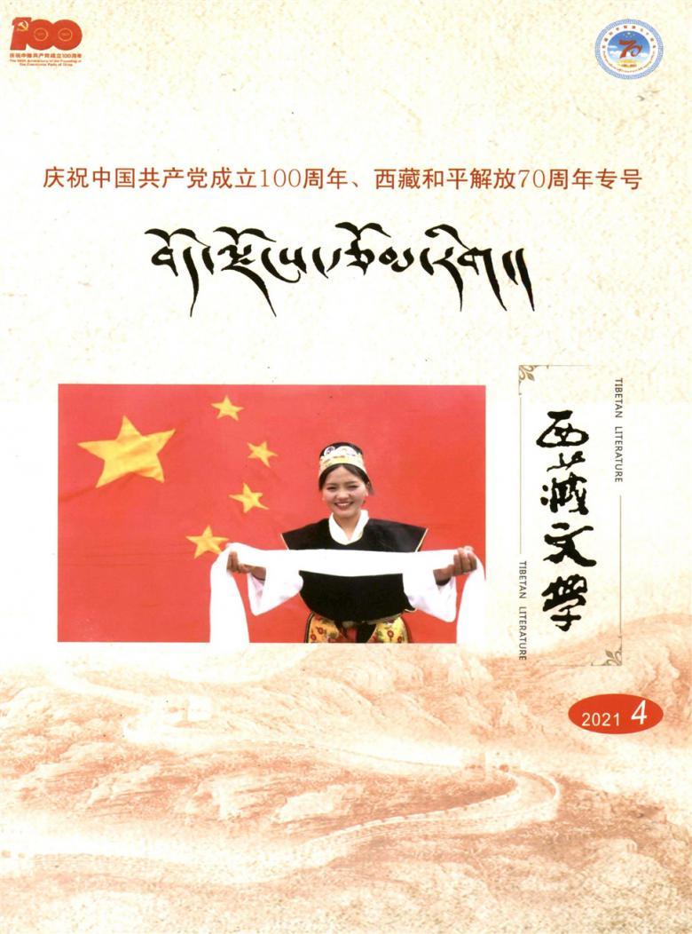 西藏文学杂志