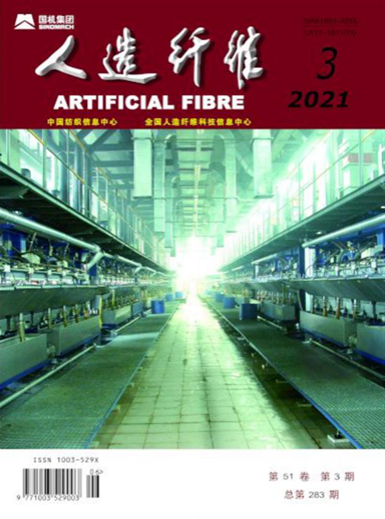 人造纤维杂志