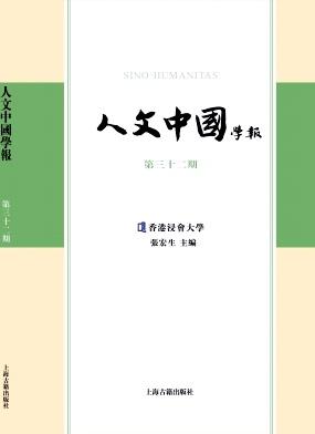 人文中国学报