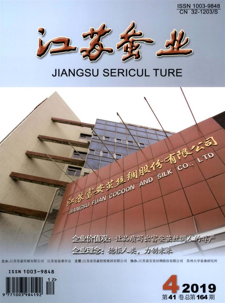 江苏蚕业杂志