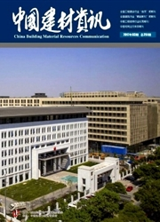 中国建材资讯杂志