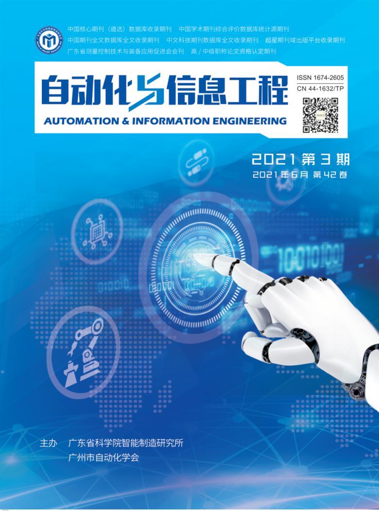 自动化与信息工程杂志
