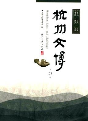 杭州文博杂志