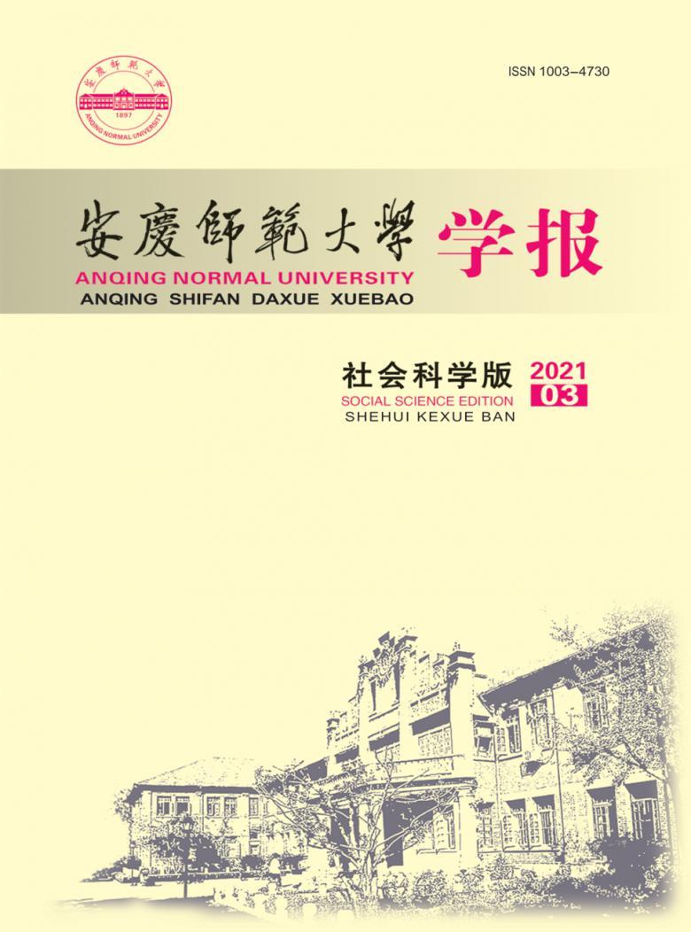 安庆师范大学学报杂志