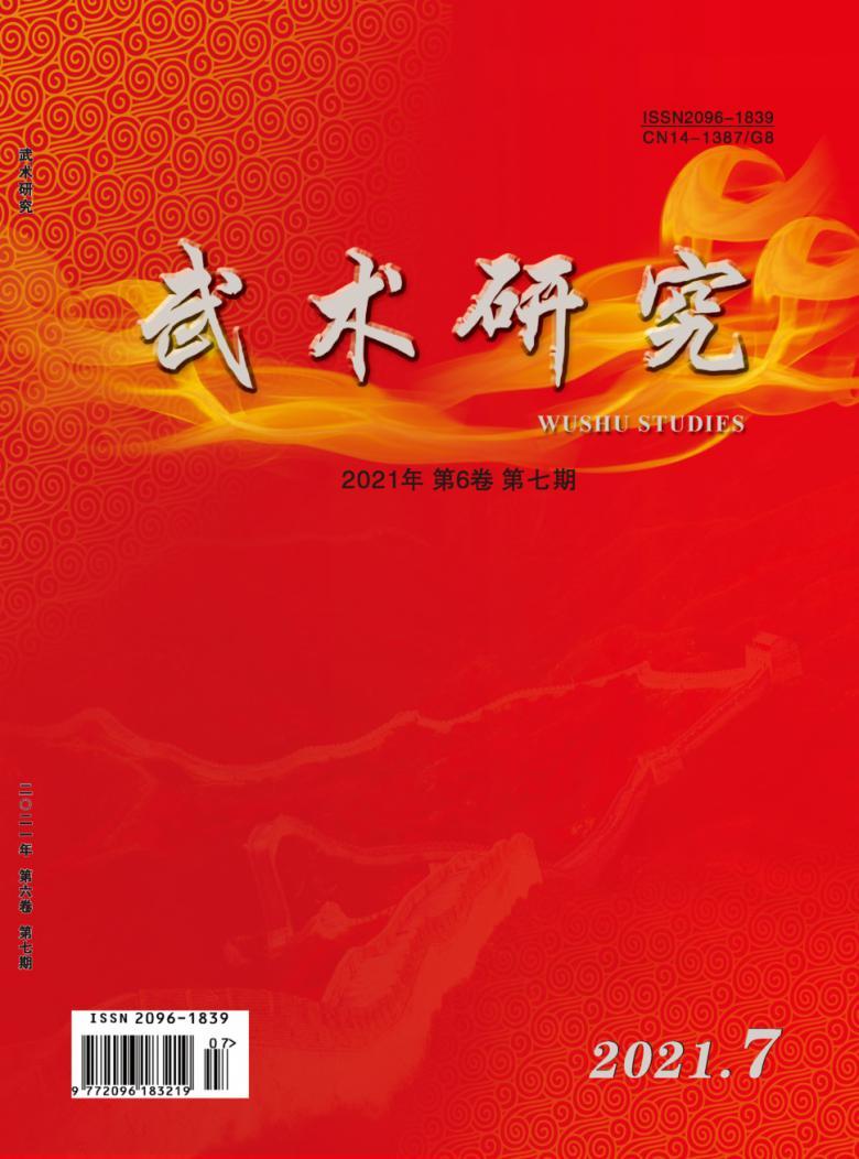 武术研究杂志