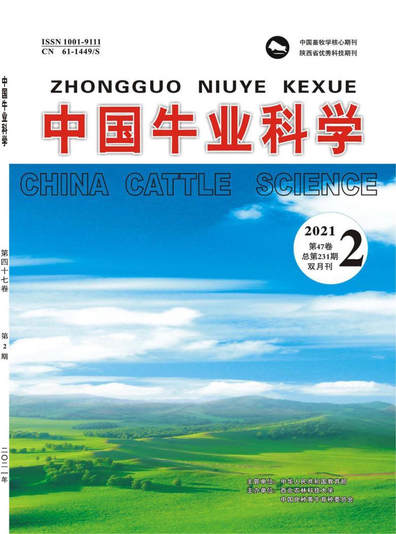 中国牛业科学杂志