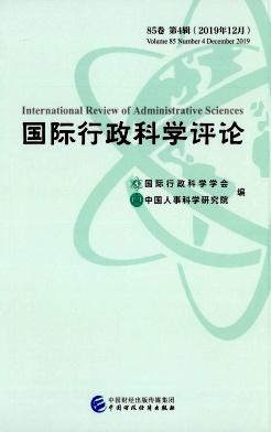 国际行政科学评论杂志