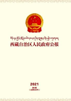 西藏自治区人民政府公报杂志