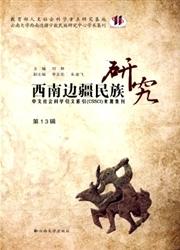 西南边疆民族研究杂志
