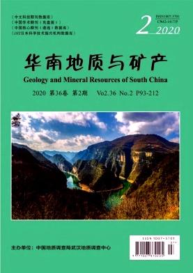 华南地质与矿产杂志
