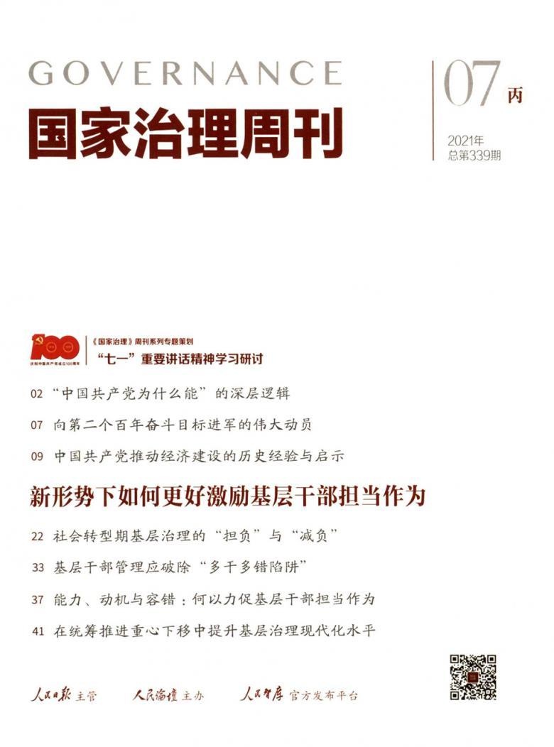 国家治理杂志