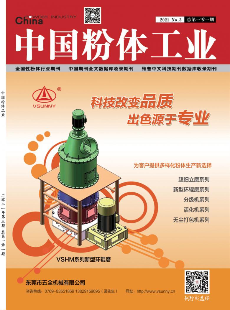 中国粉体工业杂志
