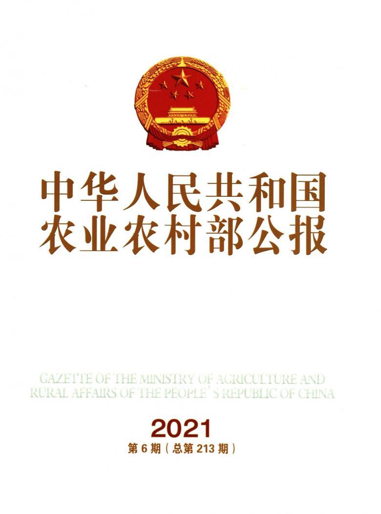 中华人民共和国农业部公报杂志
