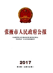 张掖市人民政府公报杂志