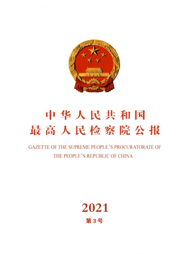 中华人民共和国最高人民检察院公报杂志