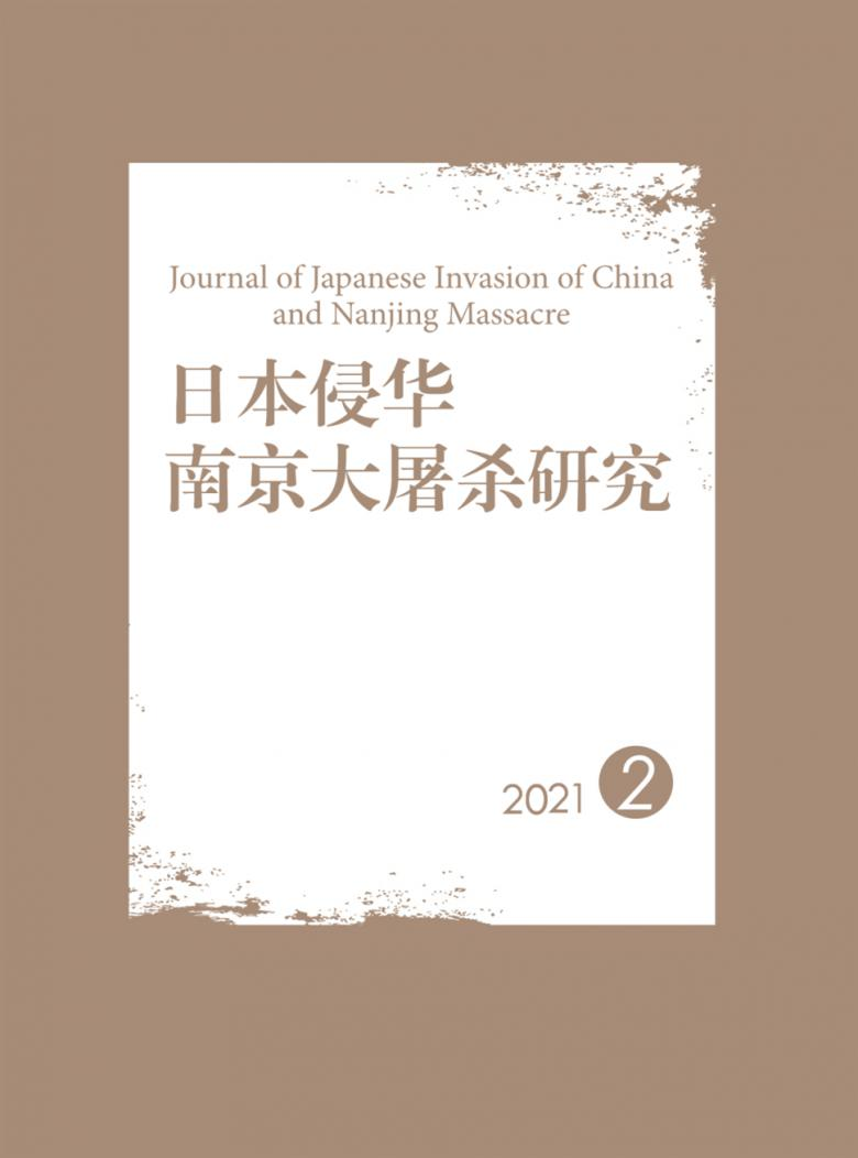 日本侵华南京大屠杀研究杂志