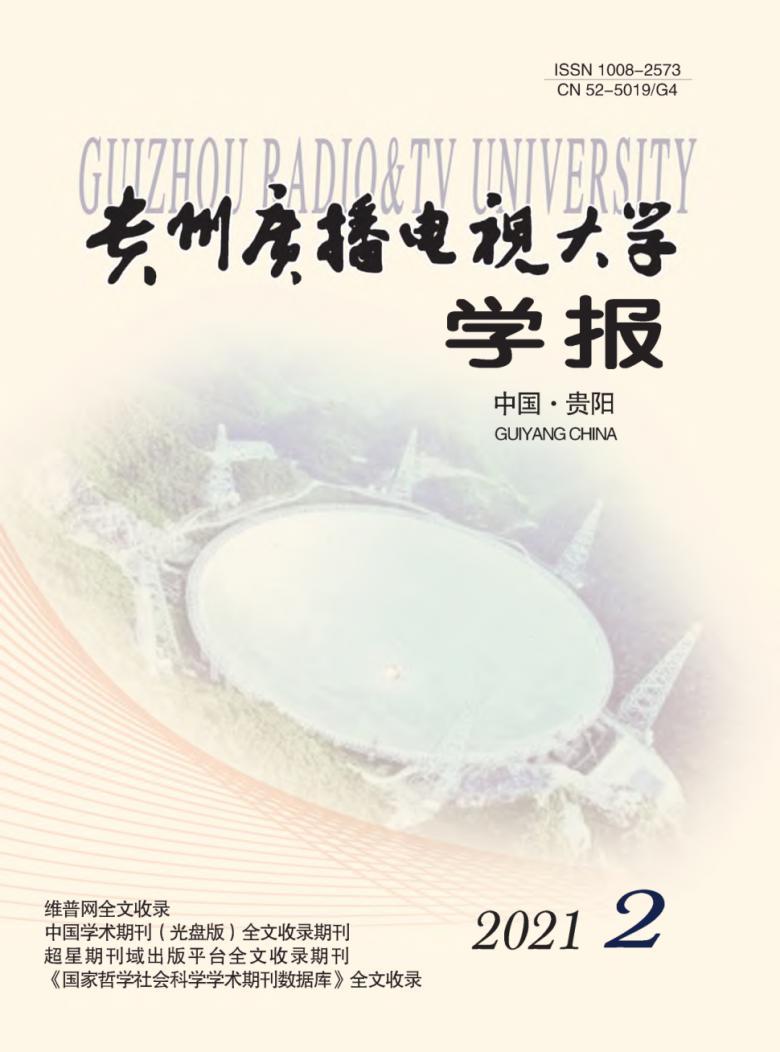 贵州广播电视大学学报杂志