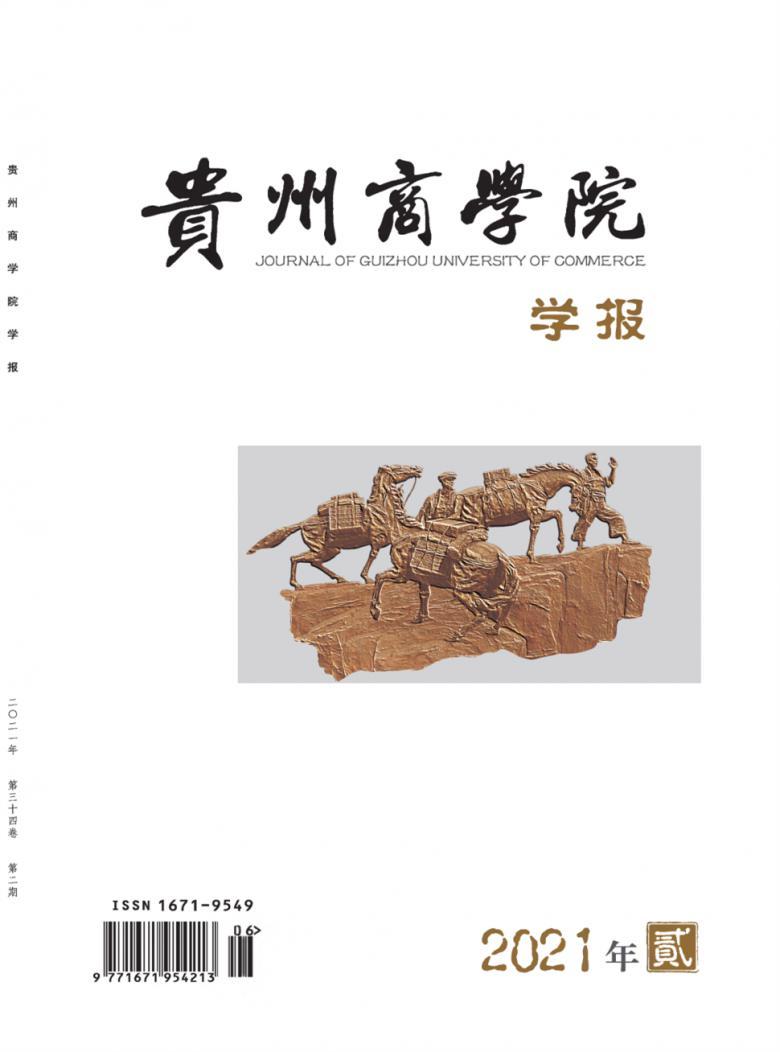 贵州商学院学报杂志