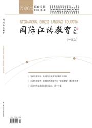 国际汉语教育杂志