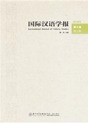 国际汉语学报