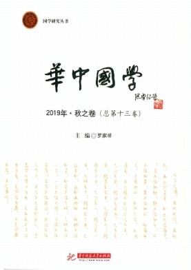 华中国学杂志