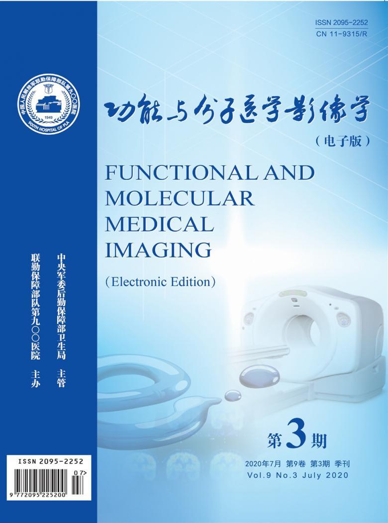 功能与分子医学影像学
