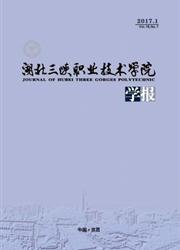 湖北三峡职业技术学院学报杂志