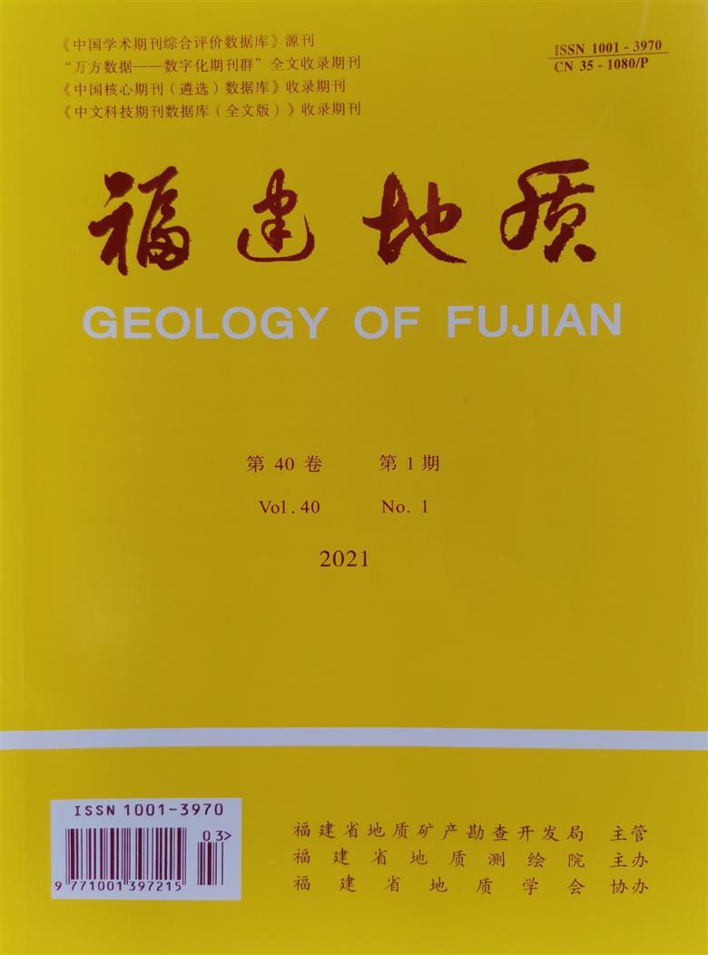 福建地质杂志