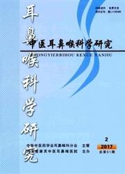 中医耳鼻喉科学研究杂志