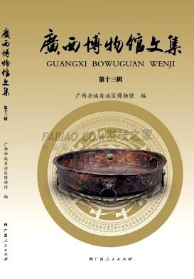 广西博物馆文集杂志