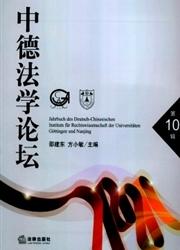 中德法学论坛杂志