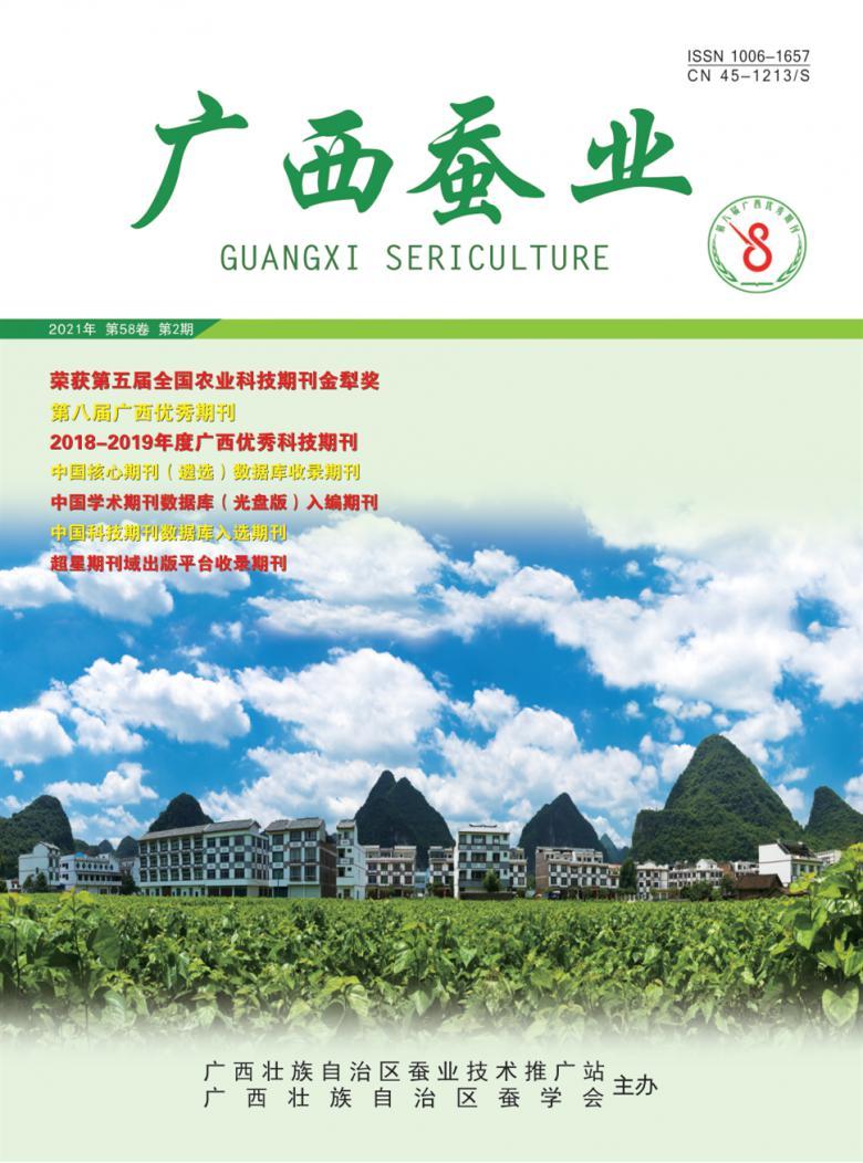 广西蚕业杂志