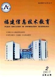 福建信息技术教育杂志