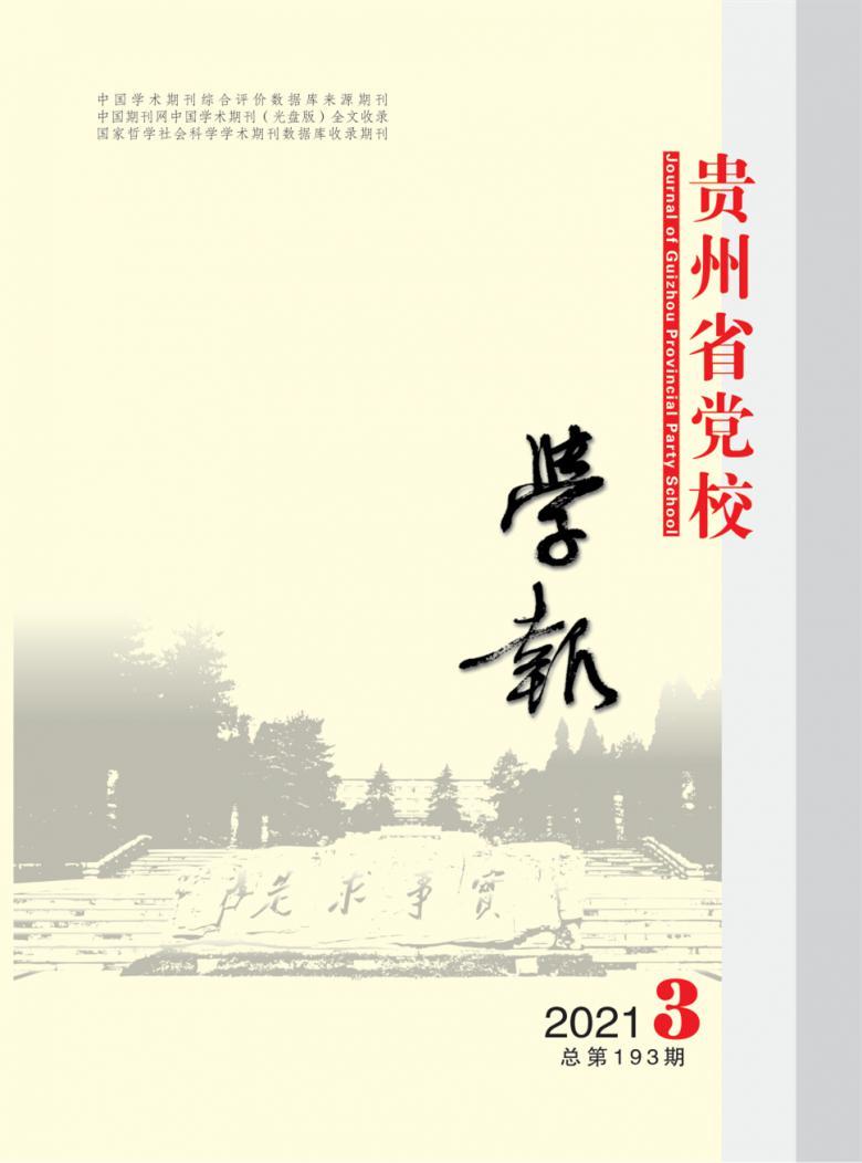 贵州省党校学报杂志