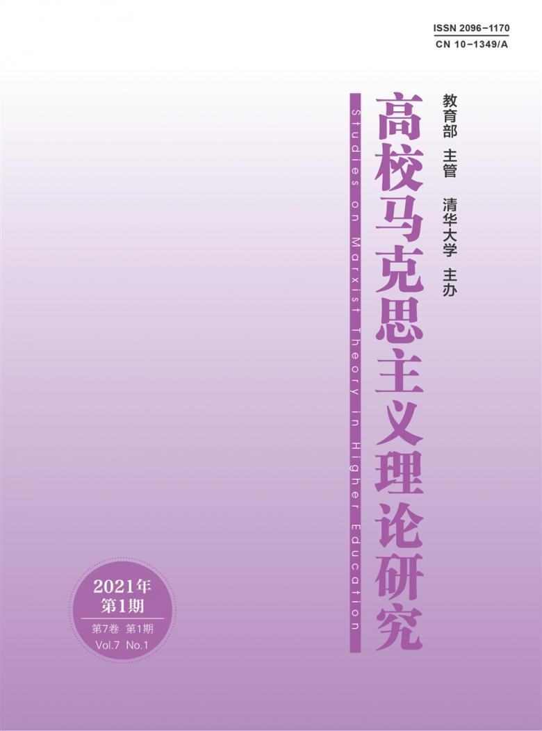 高校马克思主义理论研究杂志