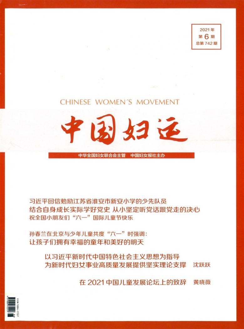 中国妇运杂志