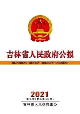 吉林省人民政府公报杂志