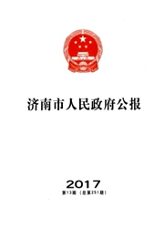 济南市人民政府公报杂志