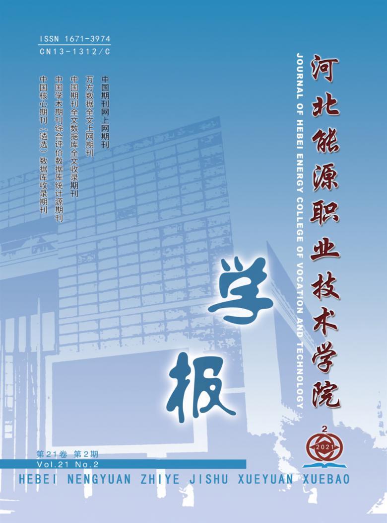 河北能源职业技术学院学报杂志