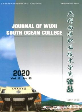 无锡南洋职业技术学院论丛杂志