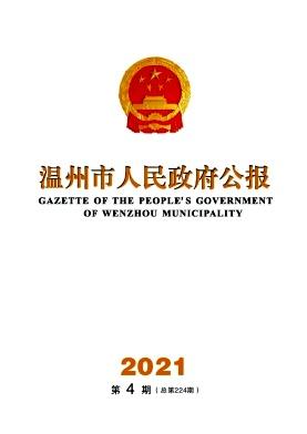 温州市人民政府公报杂志