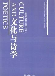 文化与诗学杂志