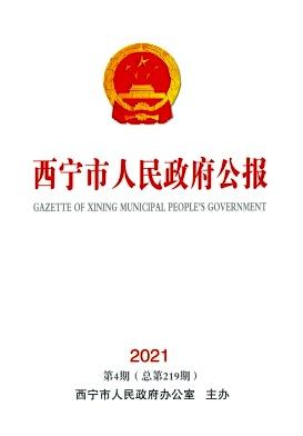 西宁市人民政府公报杂志